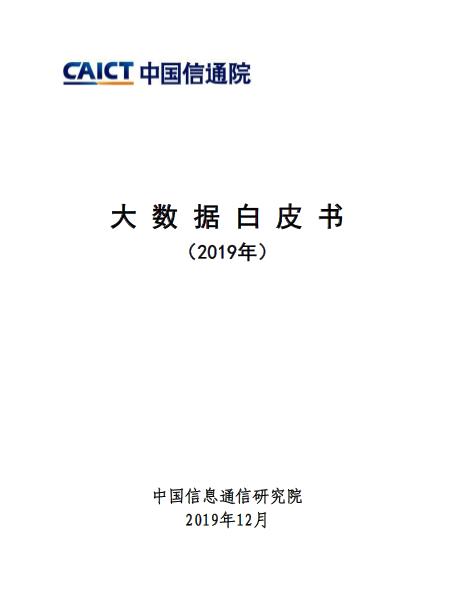 大数据白皮书(2019)