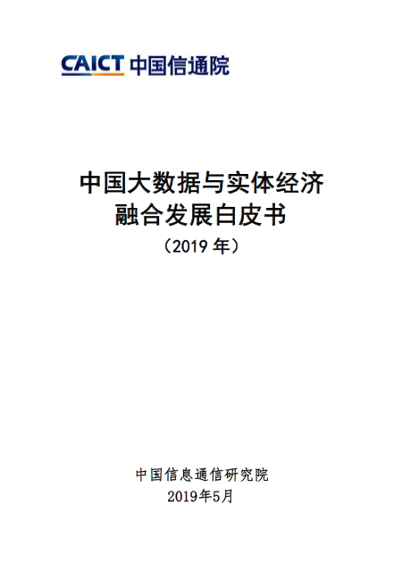 中国大数据与实体经济 融合发展白皮书 (2019 年)