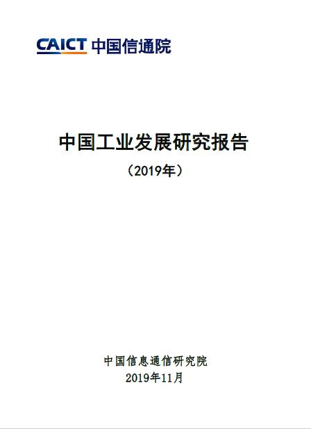 中国工业发展研究报告 (2019年)