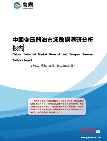 中国变压器油市场数据调研分析 报告