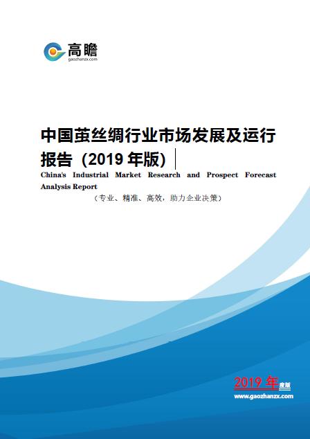 中国茧丝绸行业市场发展及运行 报告(2019 年版)